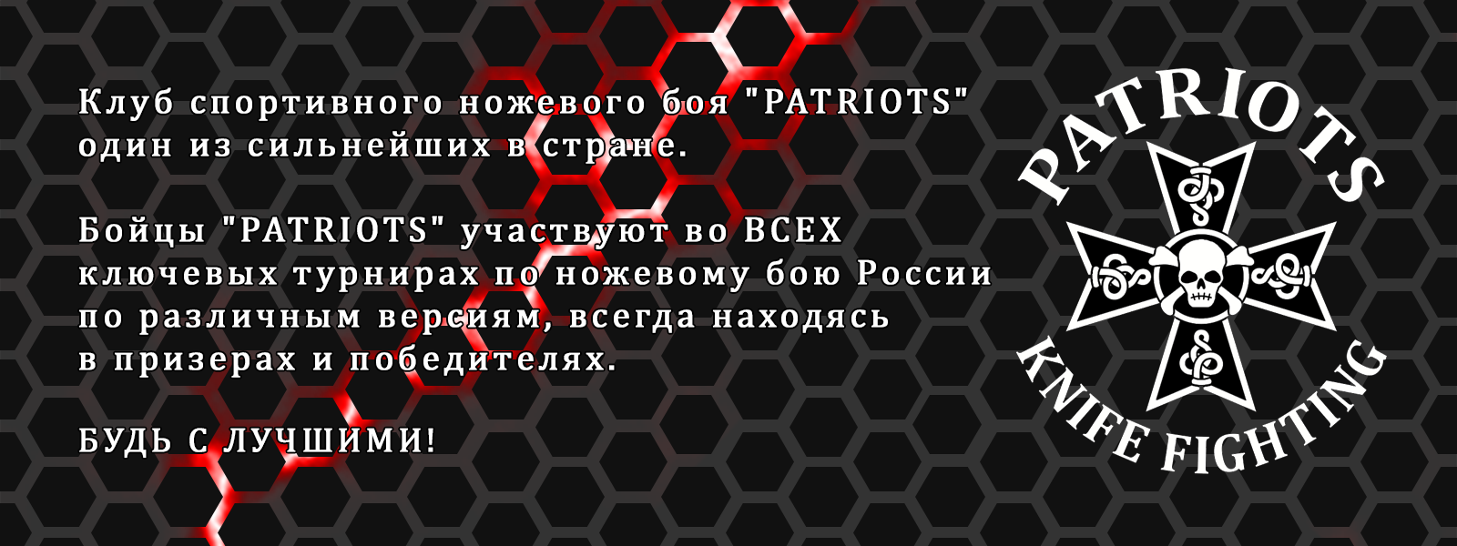 """PATRIOTS"" — Клуб спортивного ножевого боя."